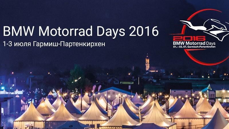 BMW Motorrad Days 2016